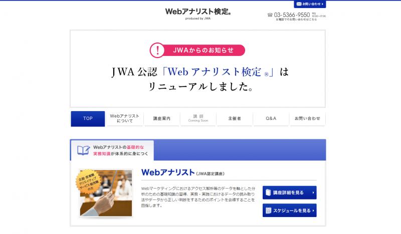 JWA公認 Webアナリスト検定の申し込み