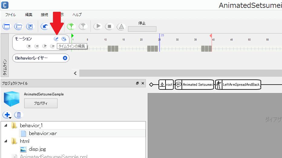 カスタマイズしたいジェスチャー(モーション)のボックスをダブルクリックしタイムラインを表示する