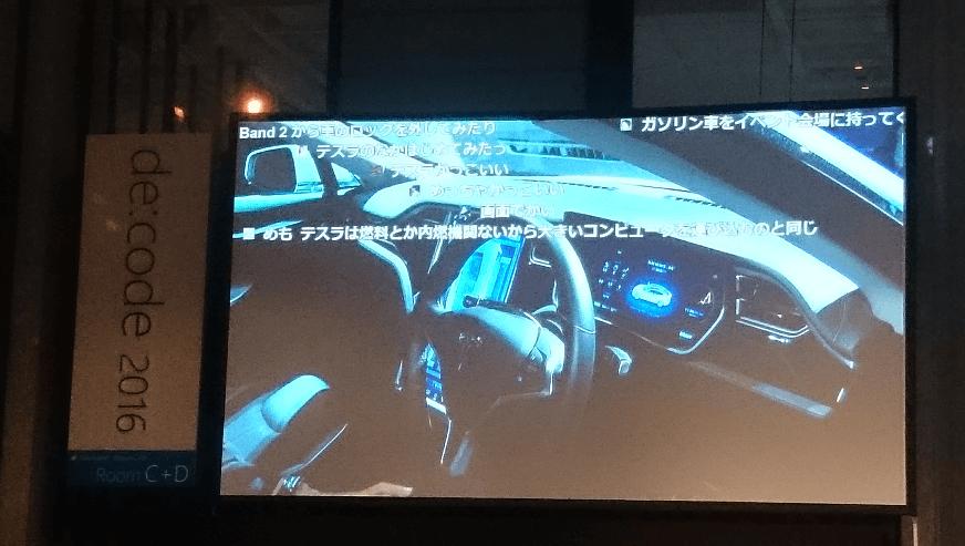 テスラの自動車をMicrosoftのウェアラブル端末「Microsoft Band2」から操作する