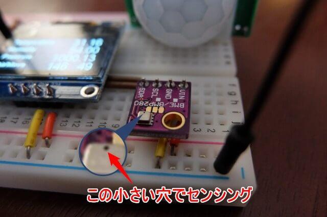 BME280 気温・湿度・気圧センサー