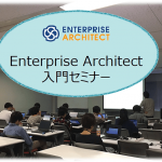 Enterprise Architect入門セミナーに参加しました!