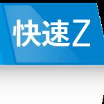 快速Zはお客様独自の監視要件・監視環境に応じた内容のカスタマイズにも対応します