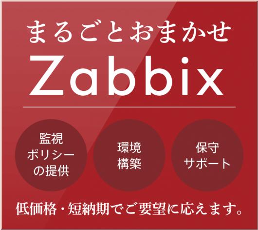 まるごとおまかせZabbixは、低価格・短納期でご要望に応えます。