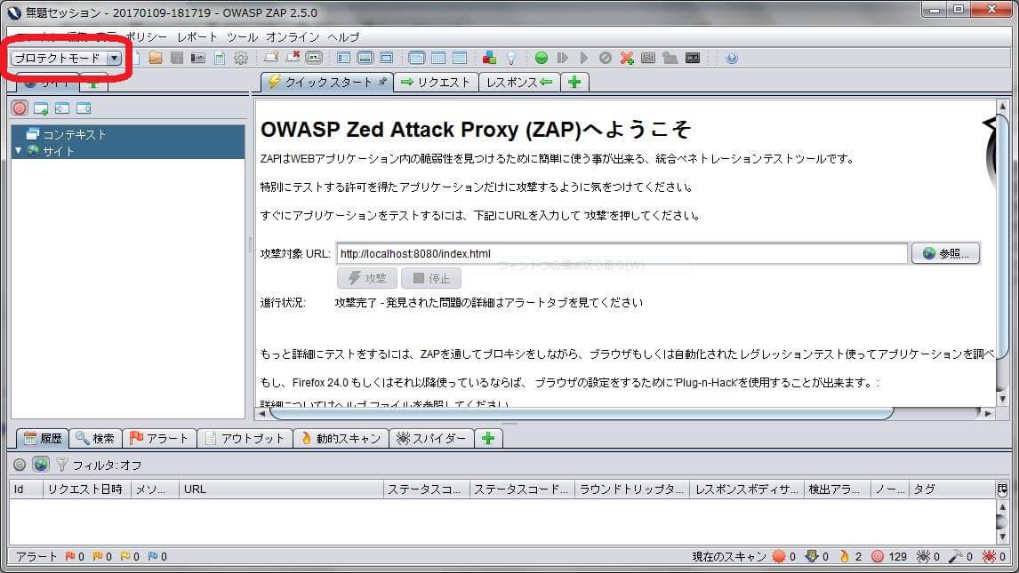 OWASP ZAPの画面で標準モードをプロテクトモードに変更する
