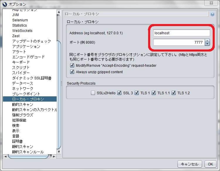 ブラウザでProxy設定を行いOWASP ZAPのProxy機能を経由するよう設定する