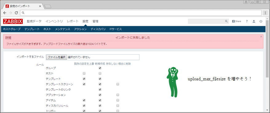 upload_max_filesize を増やそう