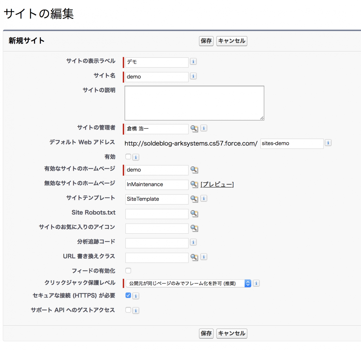 Visualforceのサイトの編集画面