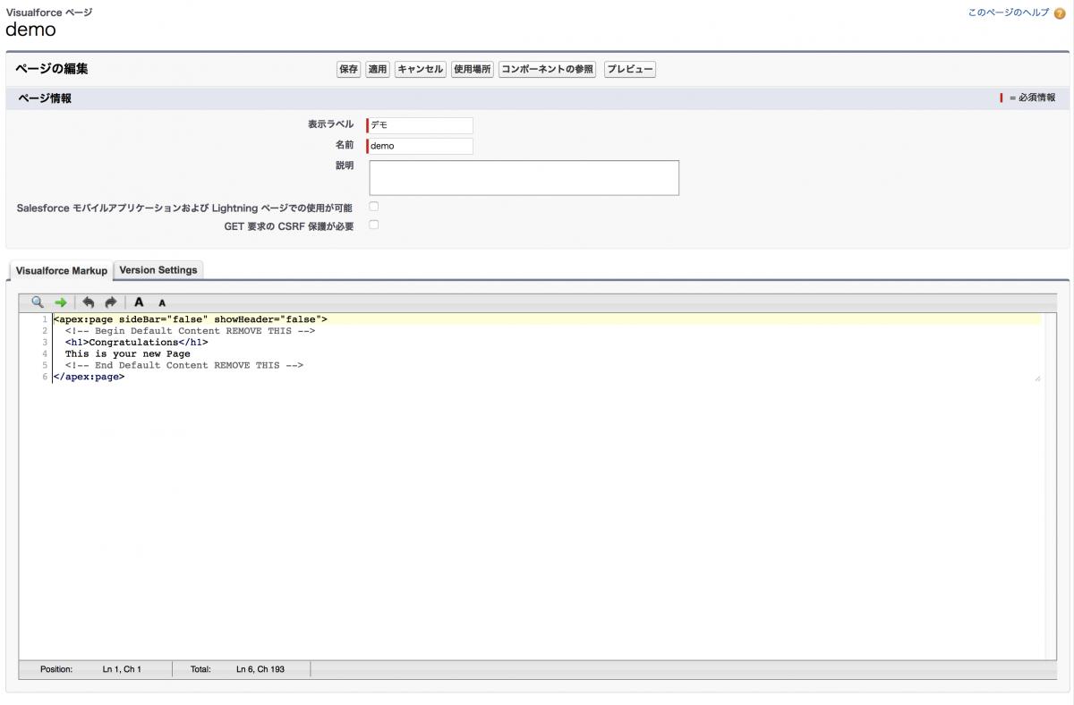 Visualforceのページの編集画面