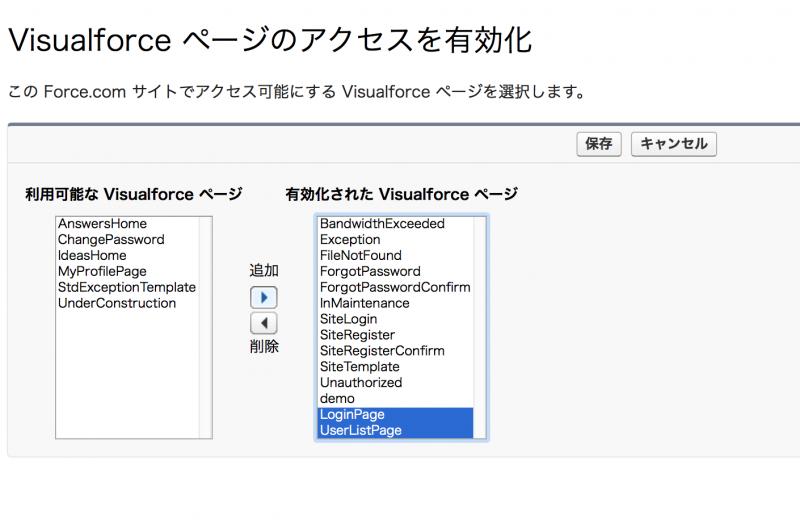 Visualforce ページのアクセスを有効化