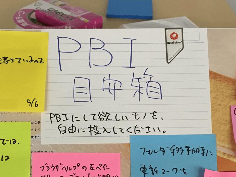 面白いと思ったのがプロダクトバックログアイテム(PBI)目安箱。