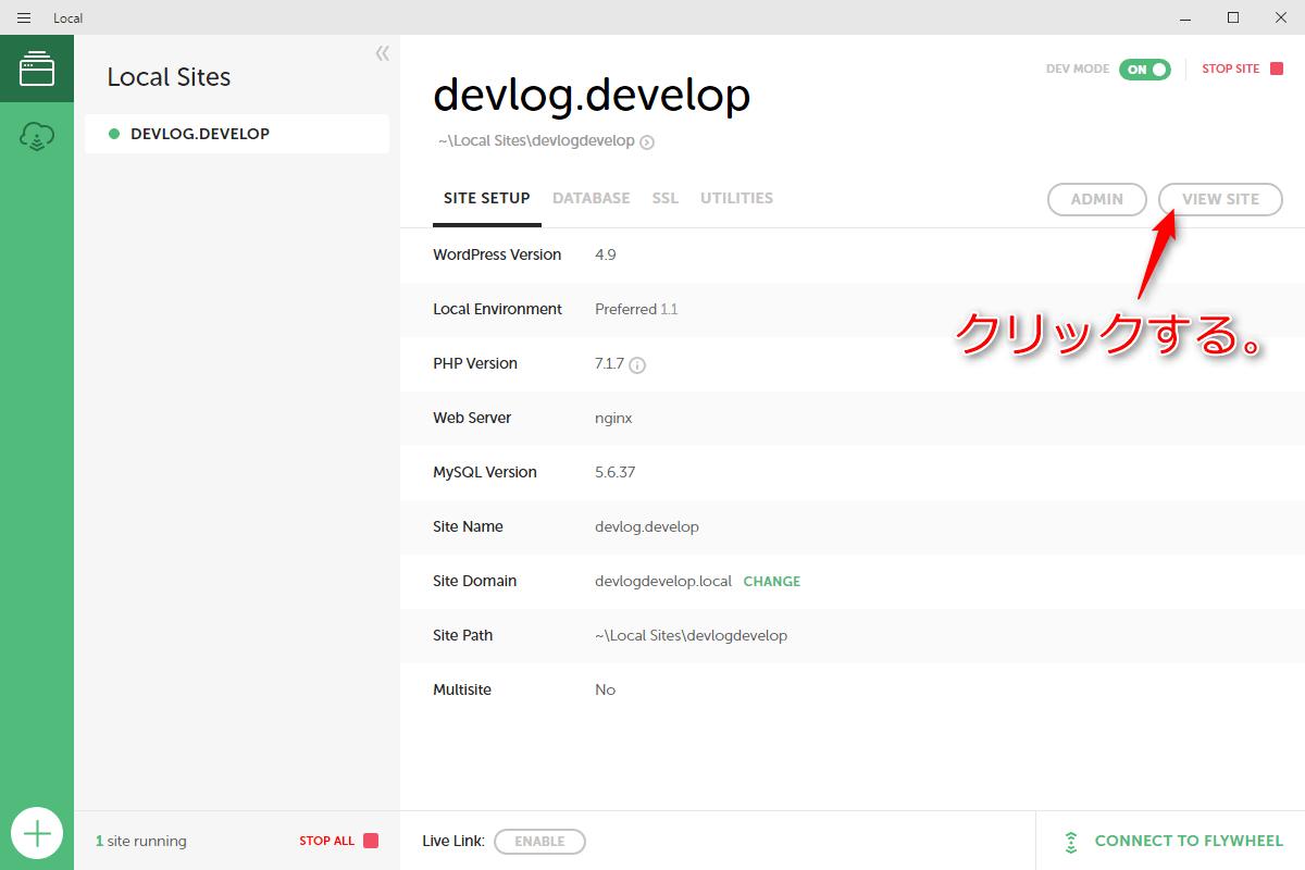 既に構築したサイトの内容を確認する