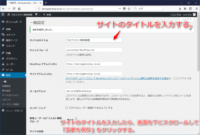 サイトのタイトルを変更する