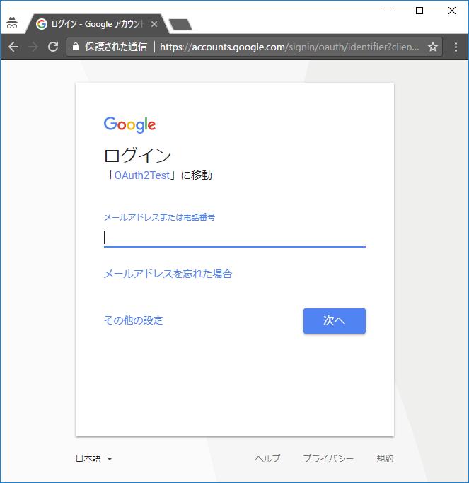 Googleアカウントでのログイン画面にリダイレクトされる。
