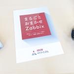 【わたしに♥おまかせ Zabbix④】Zabbixのデータベースについて