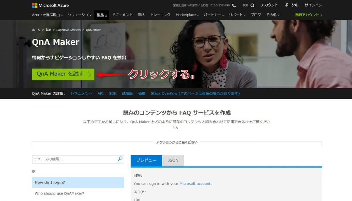 QnA Maker API のトップページ