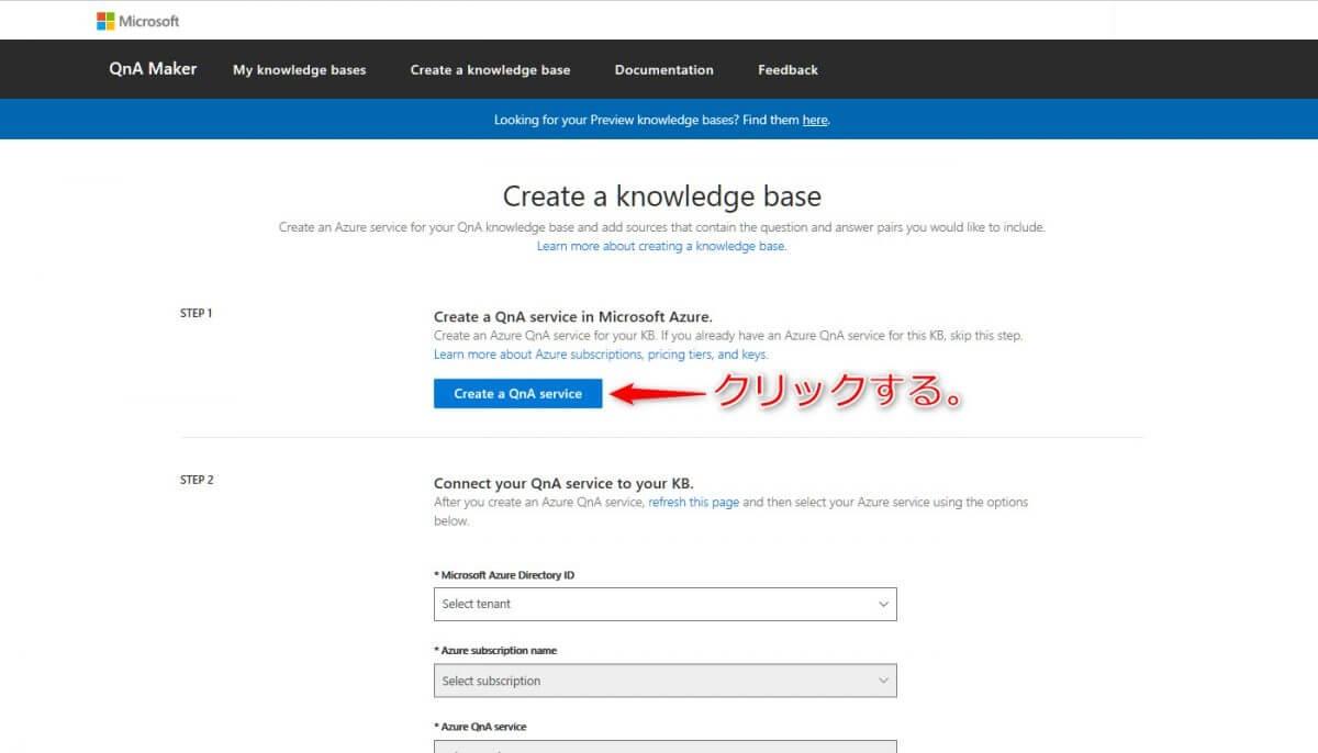 Microsoft Azure 上に QnA service を作成する