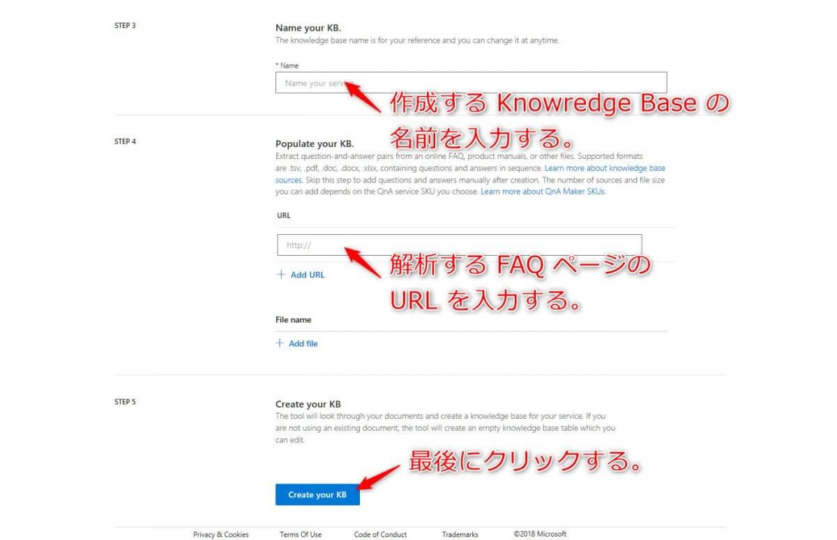 Knowredge Base の名前と解析するページの URL を入力する。