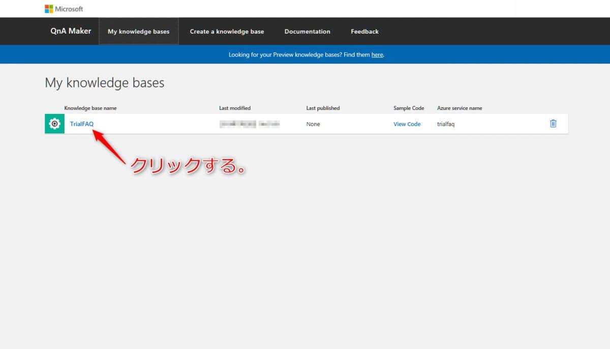 サービスの一覧画面にて、前回の記事で作成した FAQ データベースの名前をクリックします。