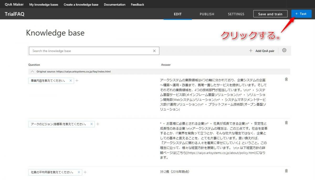 画面右上の [← Test] をクリックすると、テスト用のチャット画面を表示することができます。