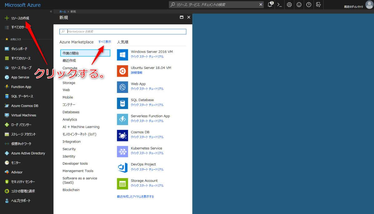 Azure上にBot Service用の領域を作成します。