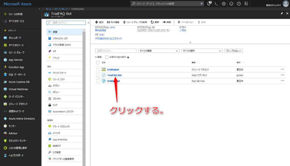 Azure Web App と QnA Maker を接続する。