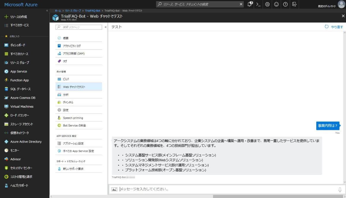 Webチャットのテストをします。
