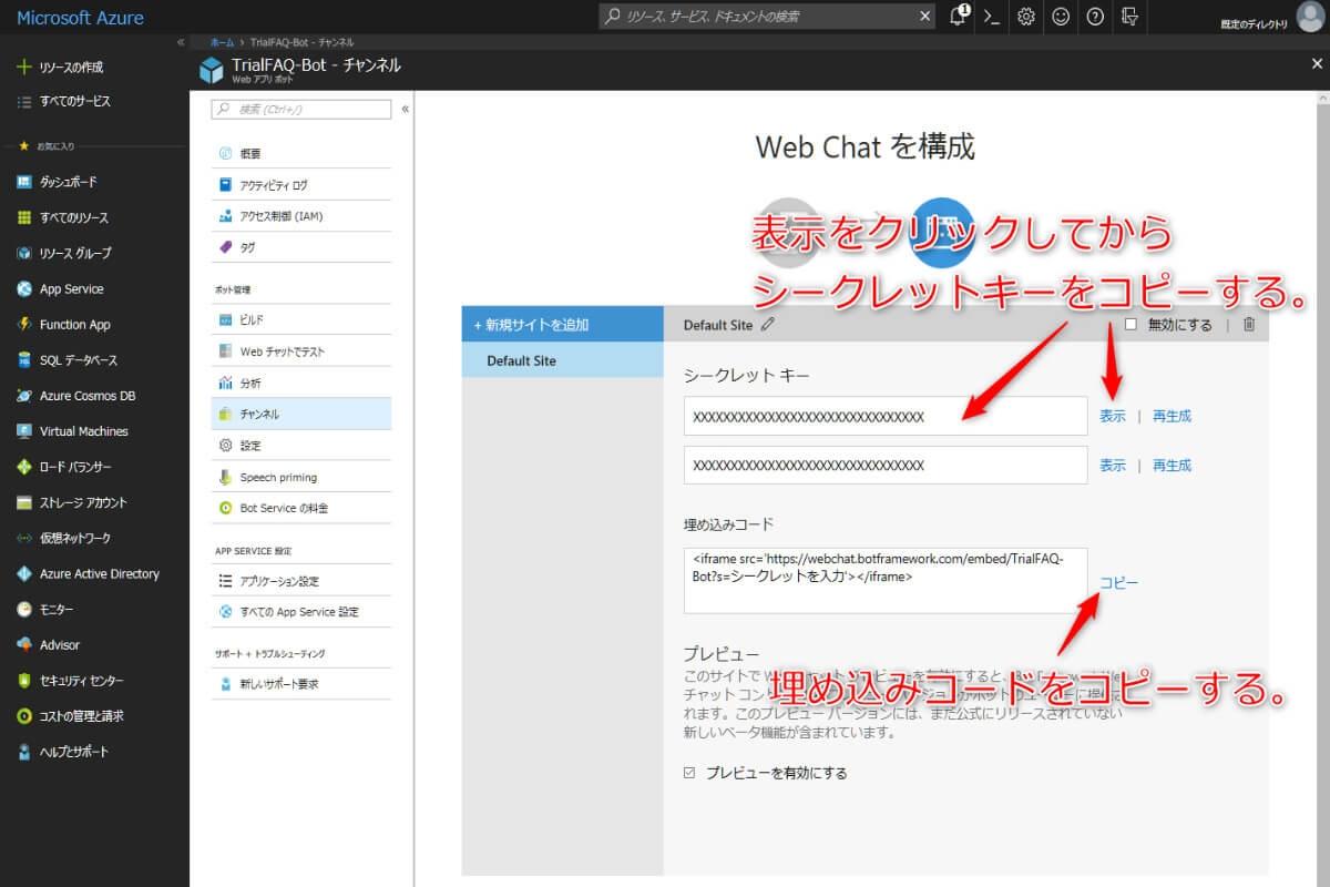 作成した Web チャットを、実際の Web サイトに埋め込む。