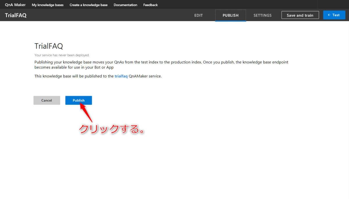 Publish をクリックするとFAQデータベースを公開することができます。