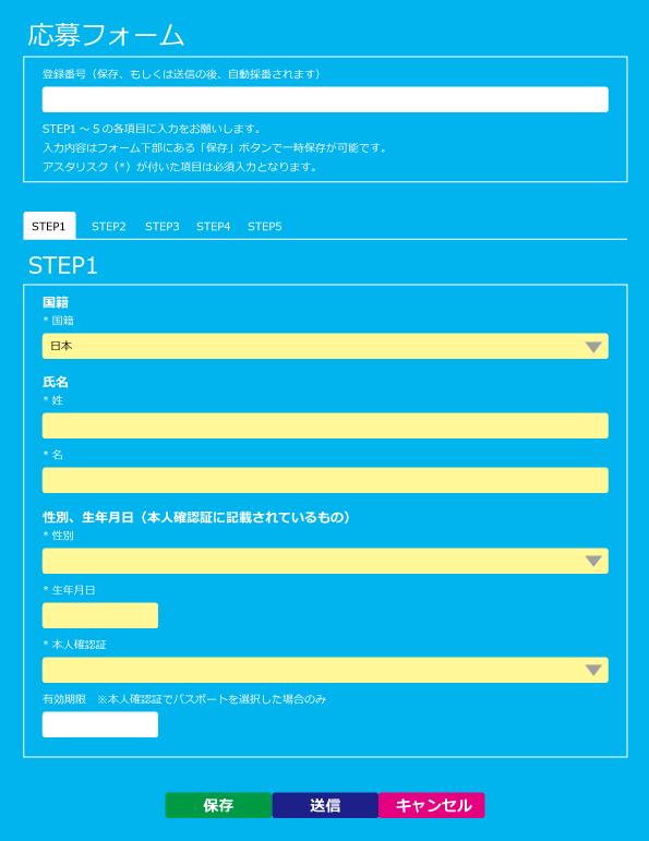 ボランティアスタッフの応募フォーム(仮)