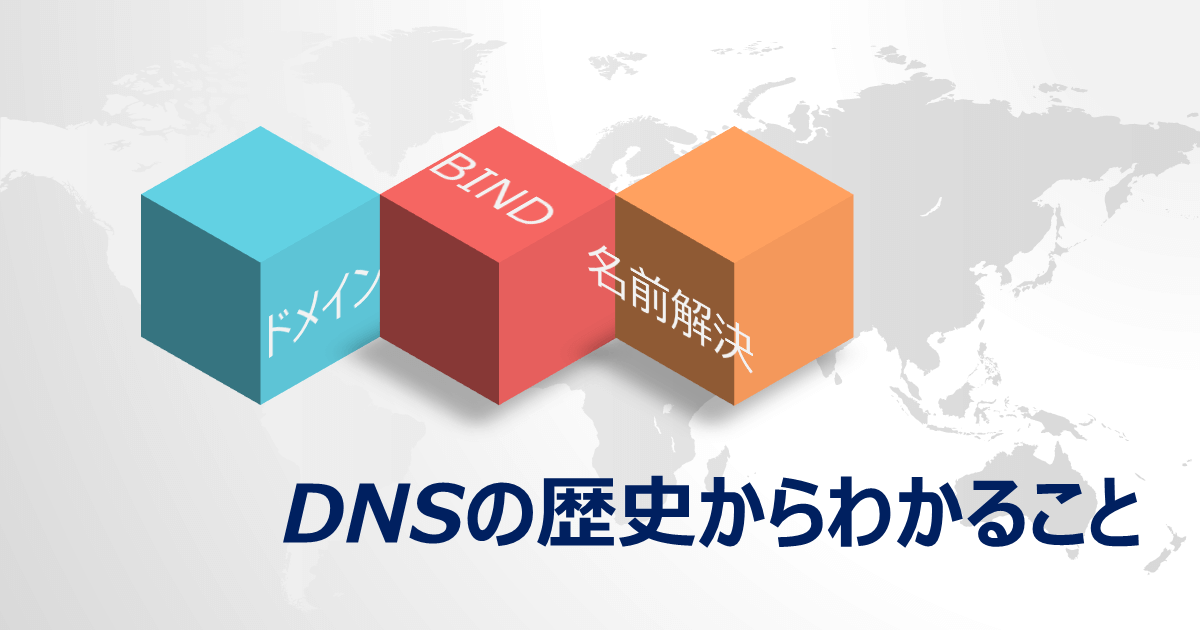 DNSの歴史からわかること