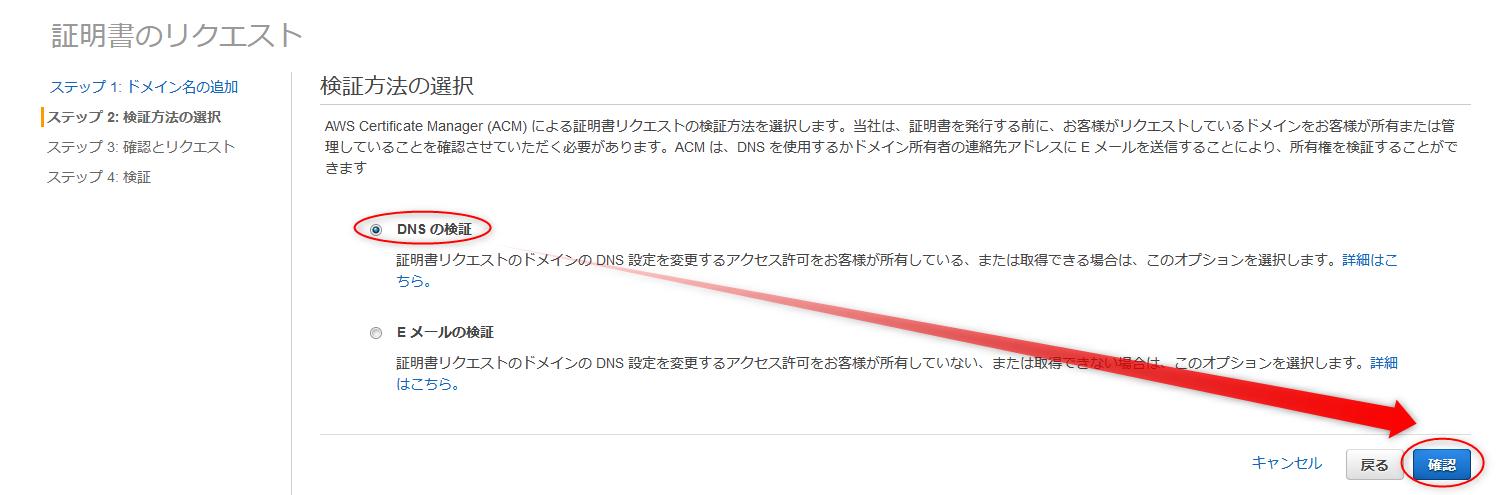 「DNS検証」が選択されていることを確認し、「確認」を選択する