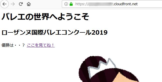 ディストリビューションに設定されているドメイン名で接続できる