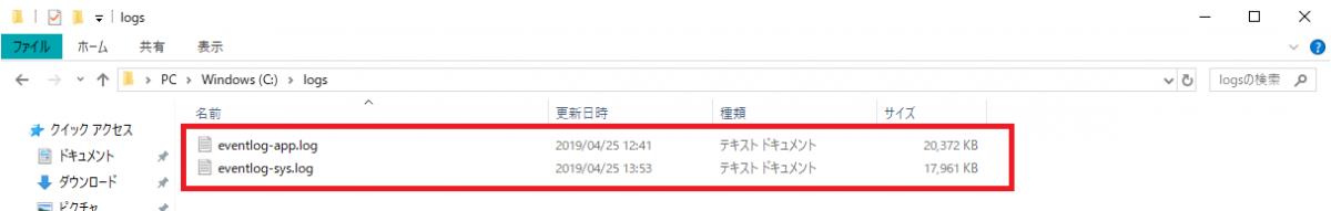 指定したイベントログが、「logs」ディレクトリ下にテキストファイルとして転送された