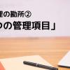 【運用管理の勘所②】9つの管理項目