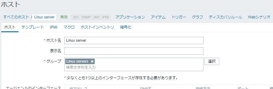 Zabbix ホスト情報編集画面
