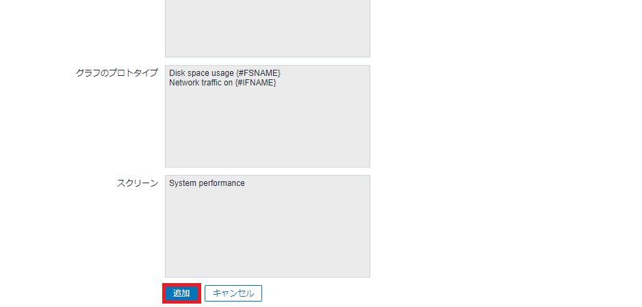 Zabbixテンプレート作成画面