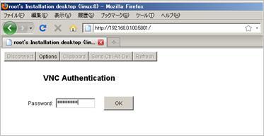 z/Linux YaSTログイン画面