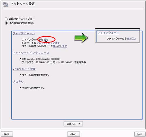 YaSTでのネットワーク設定画面
