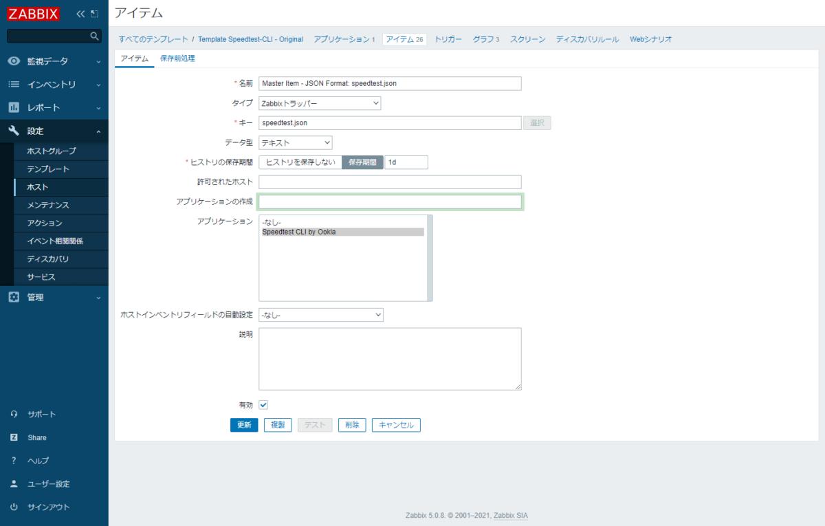 アイテム画面でZabbixトラッパーを設定する