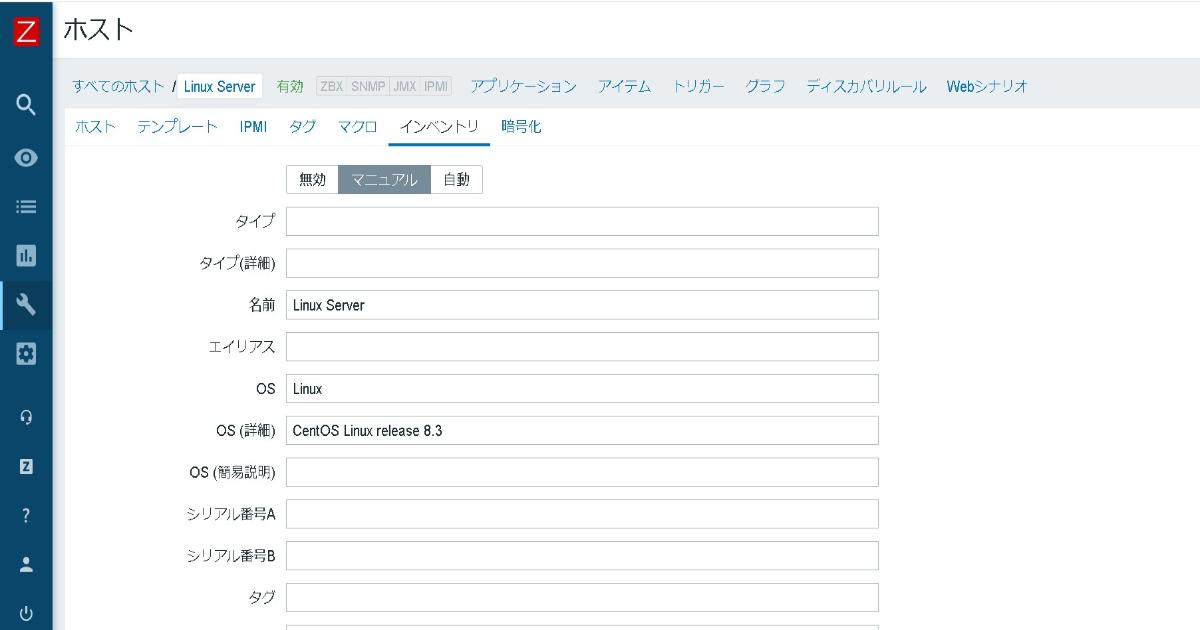 ホストインベントリの「OS」と「OS(詳細)」