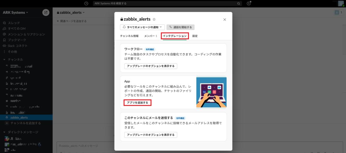 Slack アプリを追加する