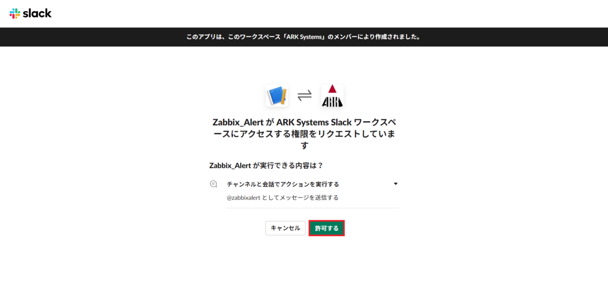 Zabbix_Alertの許可